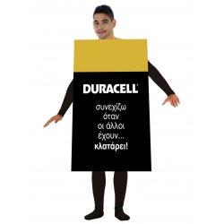 Αποκριάτικη Στολή Duracel