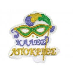 Αποκριάτικο Αξεσουάρ Ντεκόρ Καλές Απόκριες Μάσκα Διάφανο
